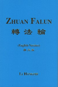 Zhuan Falun (English Version)